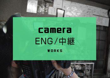 ENG/中継