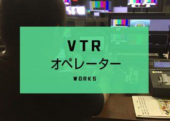 VTRオペレーター
